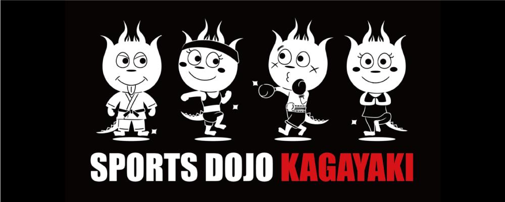 KAGAYAKI 公式グッズショップ