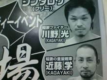 キックボクシング輝 (KAGAYAKI) 伊達皇輝のブログ-20110905201208.jpg